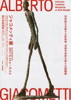 WESTHOFF FINE ARTS - Alberto Giacometti – Collection Fondation Marguerite et Aimé Maeght