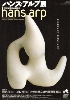 WESTHOFF FINE ARTS - Hans Arp – Works from the Collections of the Arp Museum Bahnhof Rolandseck